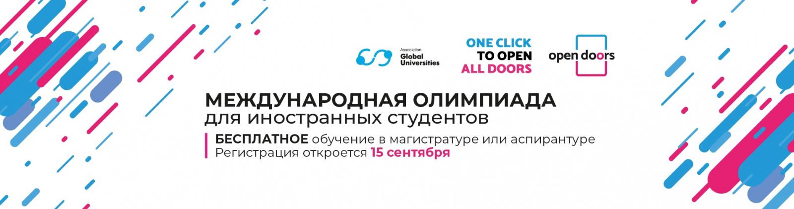 Международная олимпиада для иностранных студентов