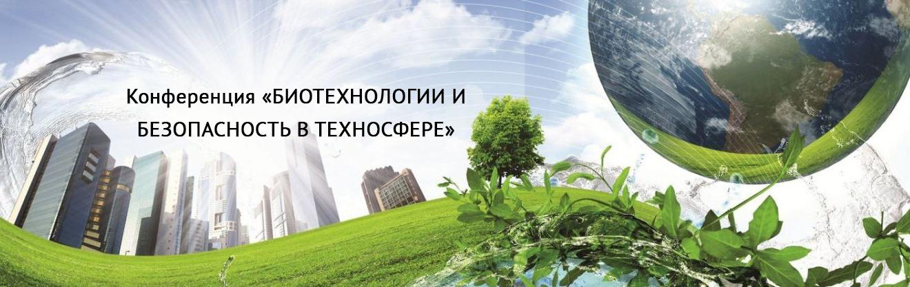 Конференция «БИОТЕХНОЛОГИИ И БЕЗОПАСНОСТЬ В ТЕХНОСФЕРЕ»