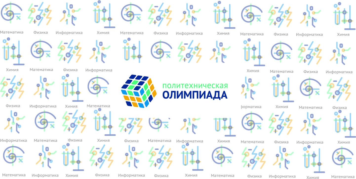 Политехническая олимпиада