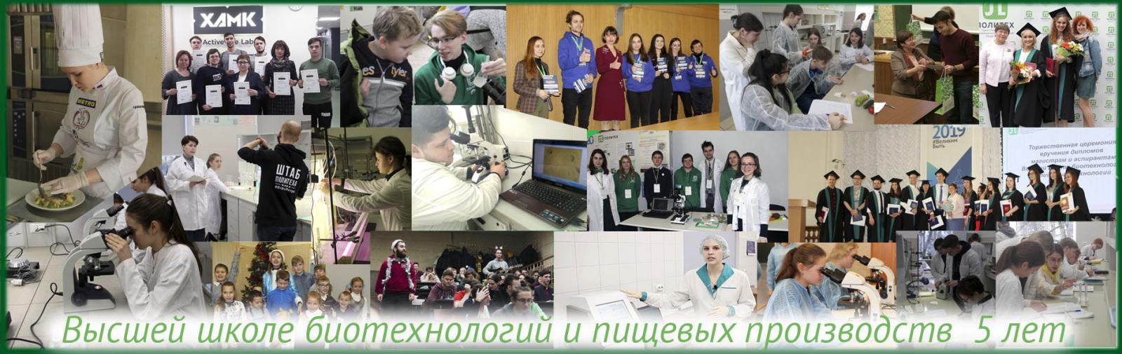 Высшей школе биотехнологий и пищевых производств СПбПУ 5 лет