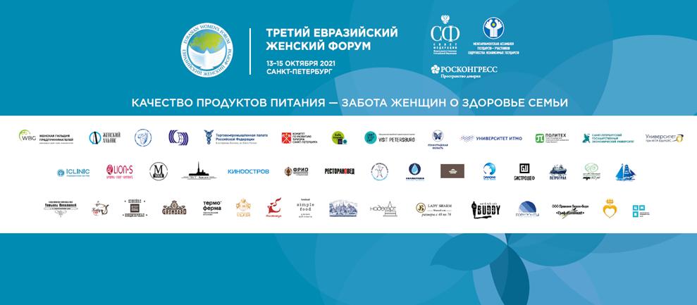 На Евразийском женском форуме доценты ВШБиПП представили инновационные продукты здорового питания