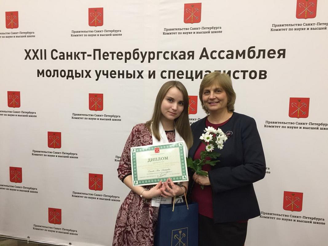 XXII Санкт-Петербургская Ассамблея молодых ученых и специалистов