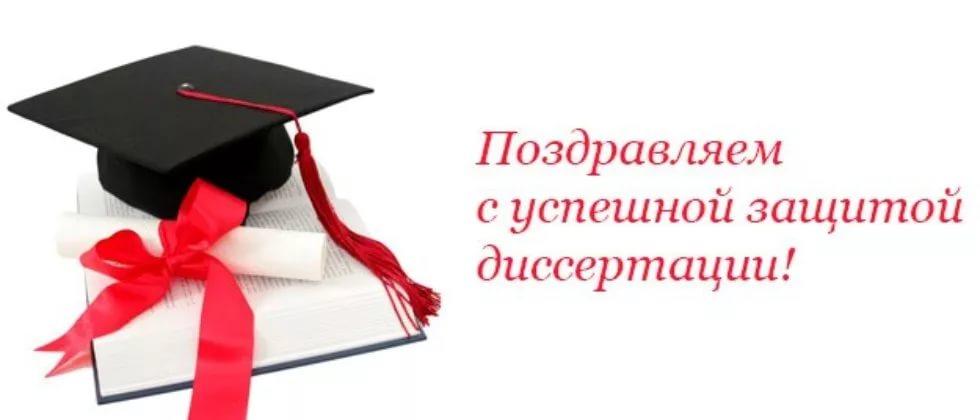Состоялись защиты аспирантов ВШБТиПТ