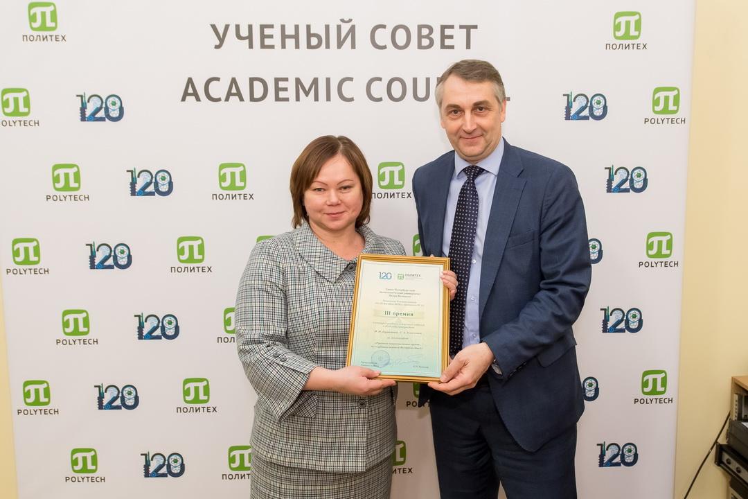 Награждение преподавателей и студентов ВШБТиПТ на Учёном совете СПбПУ