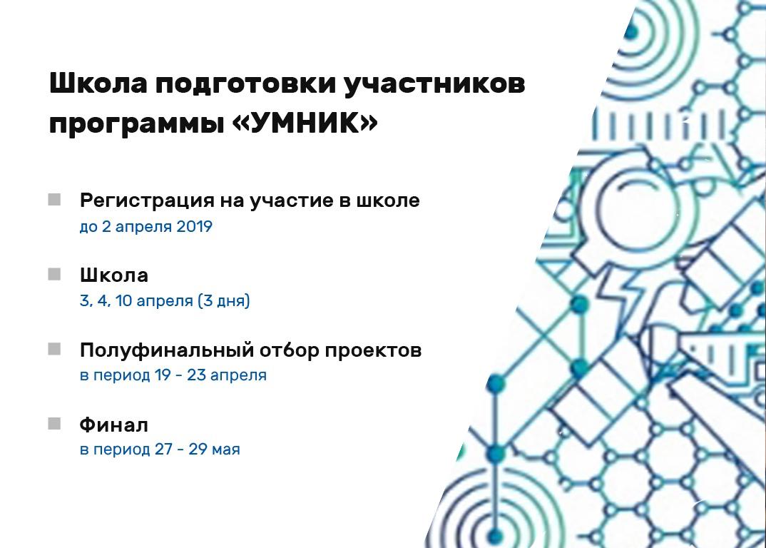 Школа подготовки участников программы «УМНИК»