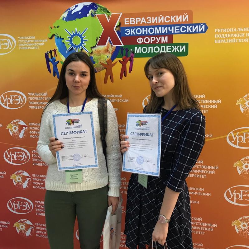 Участие студентов и аспирантов в Евразийском экономическом форуме