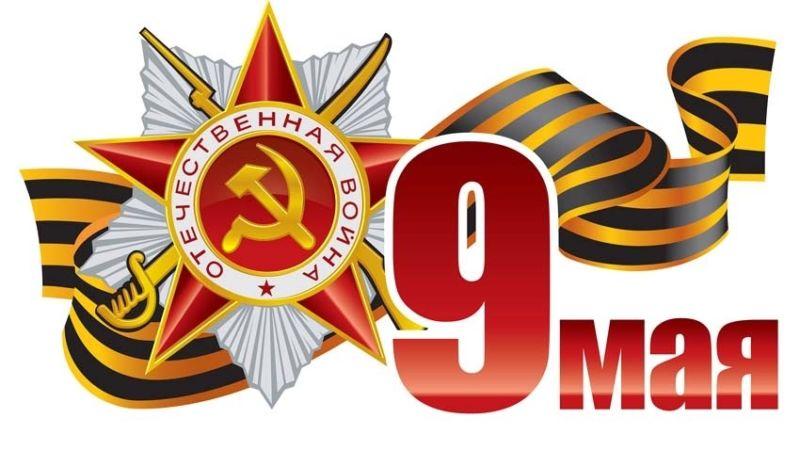 Акция, посвященная Дню Великой Победы