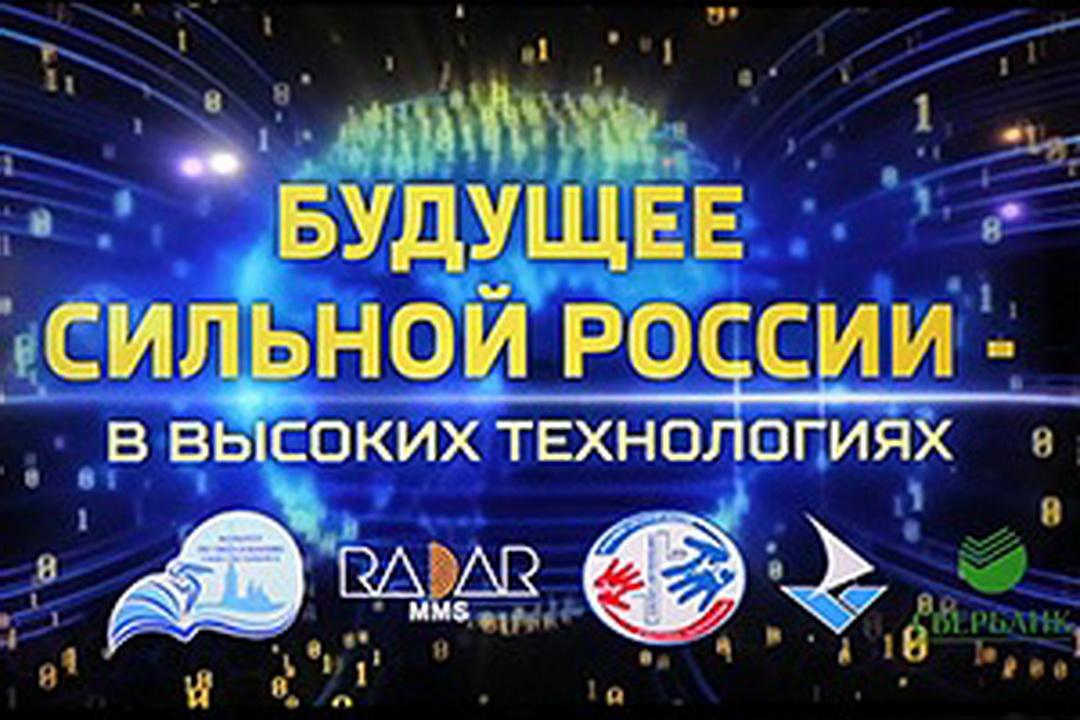 XIII открытая юношеская научно-практическая конференция «Будущее сильной России – в высоких технологиях»