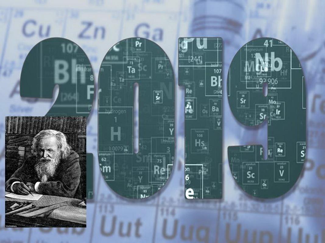 Лекция, посвященная 150-летию открытия Периодической таблицы химических элементов