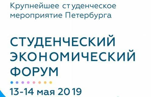 Студенческий Экономический Форум