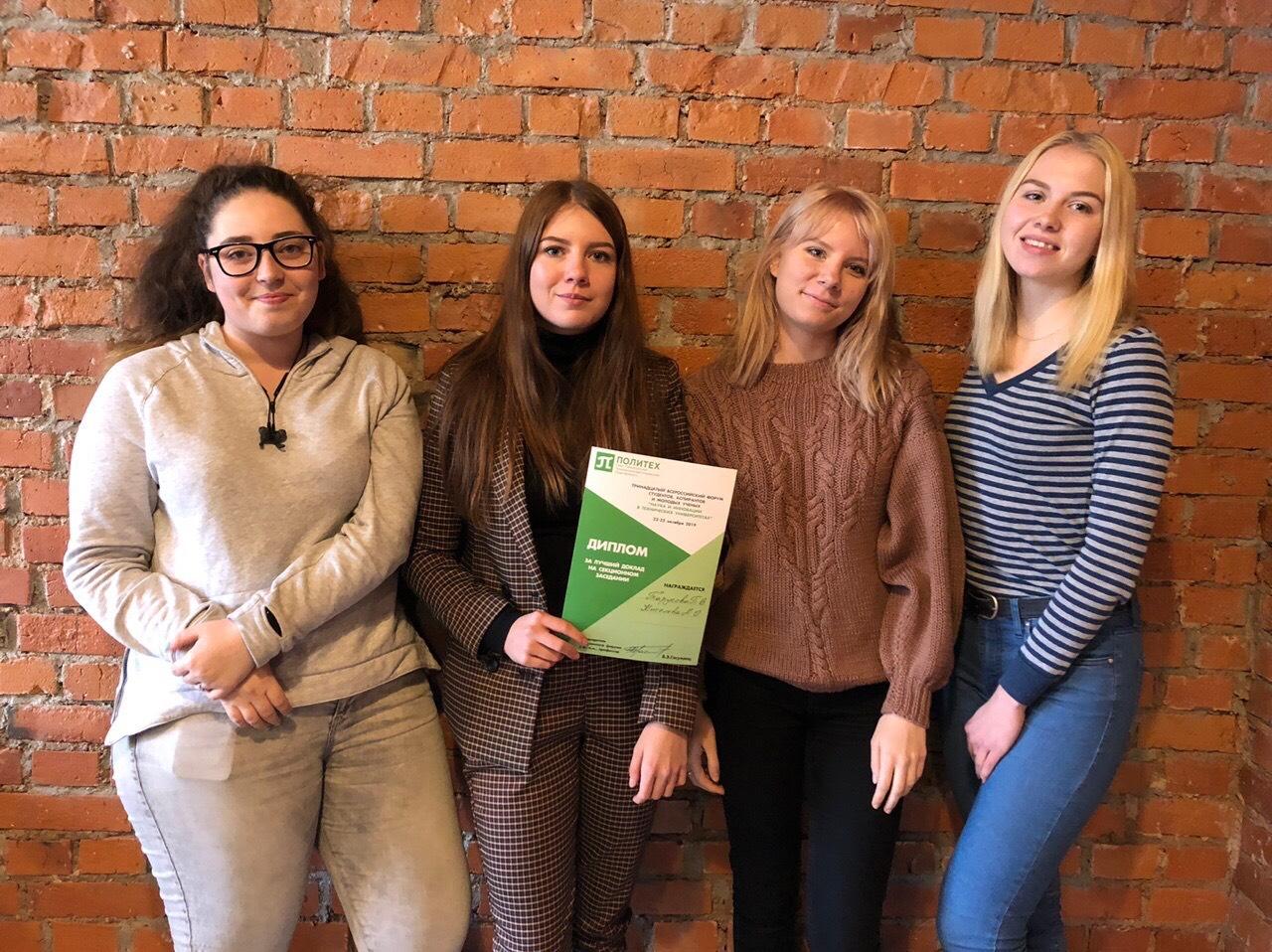 Победа студентов ВШБиПП в научном форуме